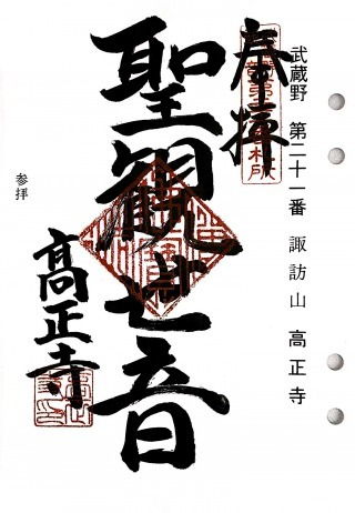 s_武蔵野21