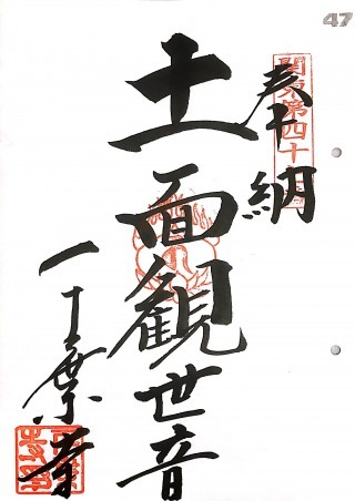 s_坂東29