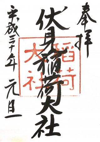 s_伏見稲荷大社