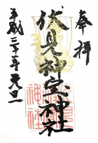 s_神宝神社