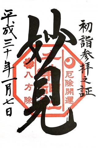 s_千葉神社