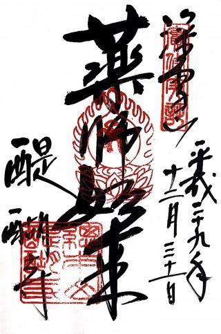 s_醍醐寺