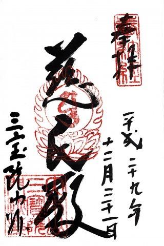 s_三宝院
