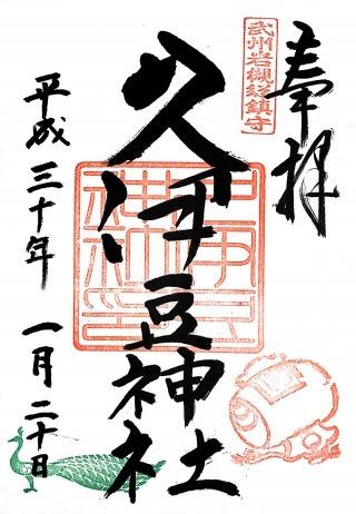 s_久伊豆神社