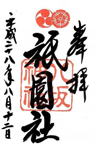 s_八坂神社