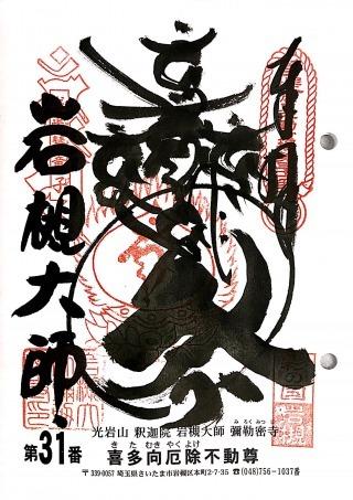s_不動31