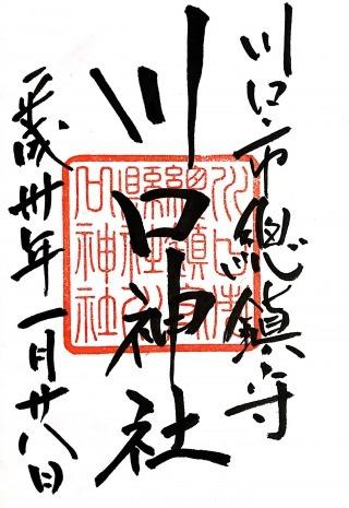 s_川口神社