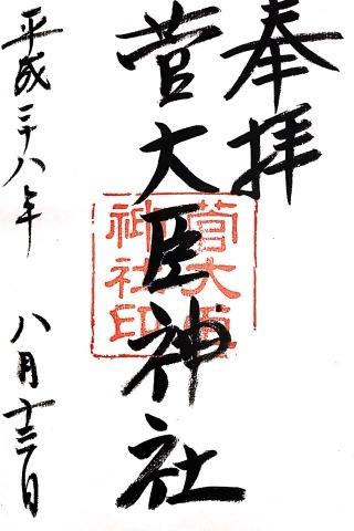 s_菅大臣