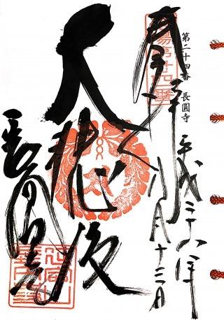 s_洛陽24