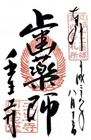 s_薬師4