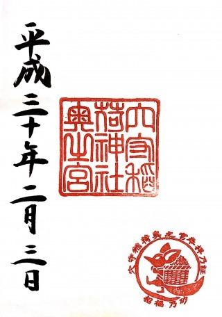 s_奥之宮