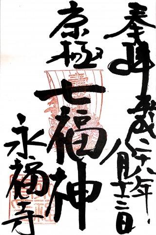 s_京極七福神