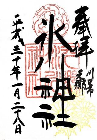 s_元郷氷川神社