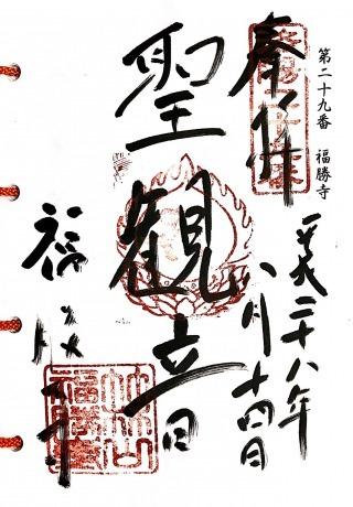s_洛陽29