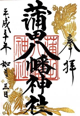 s_蒲田八幡神社