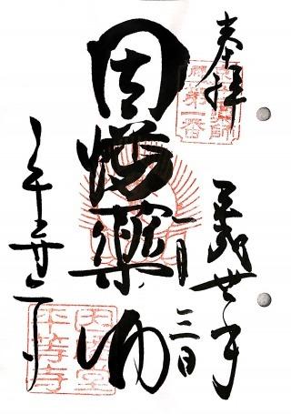 s_薬師1