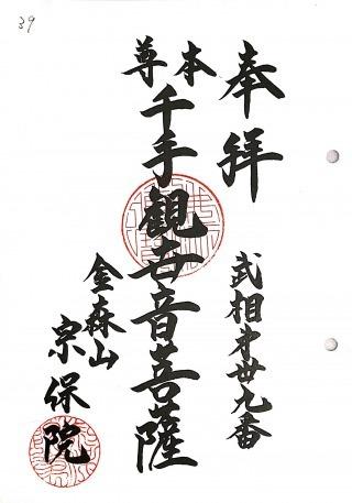 s_武相観音39