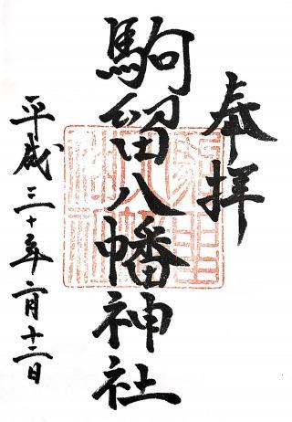 s_駒留八幡神社