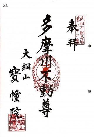 s_武相不動22