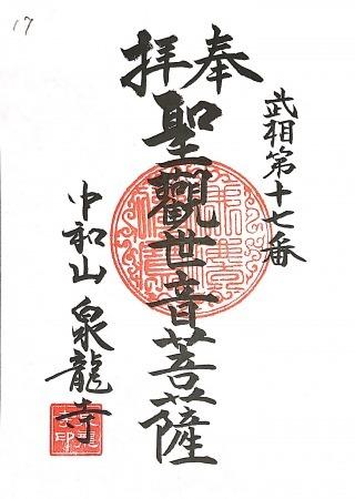 s_武相観音17