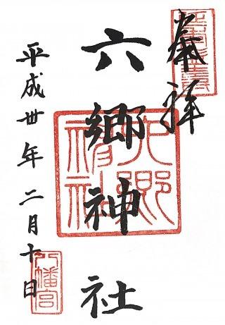 s_六郷神社