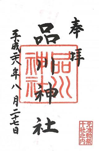 s_品川神社