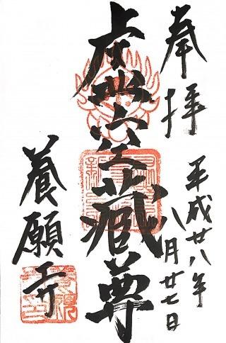 s_養願寺