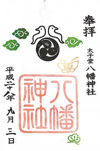 s_太子堂