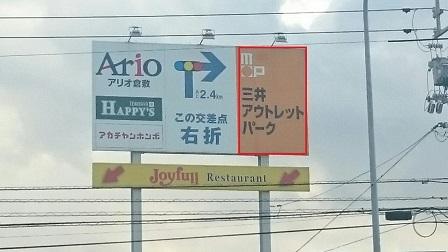 201801倉敷アウトレット (3)
