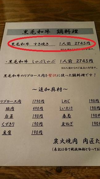201801焼肉たいら (5)