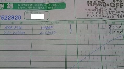 20181中古売却 (3)