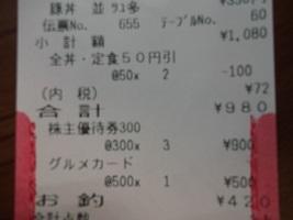 吉野家レシート2017.12.31