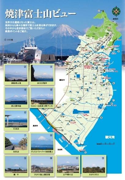 富士山ビューポイント ミニ