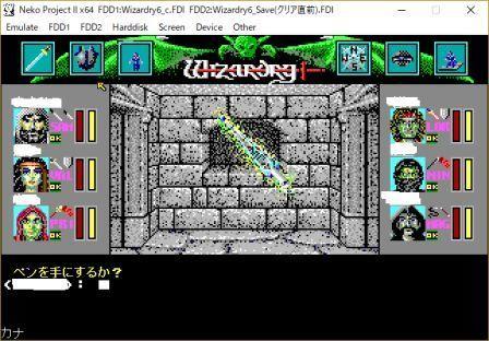 wizardry6_neko.jpg