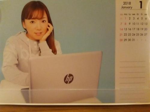 2018有村智恵カレンダー1月