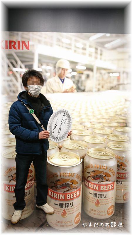 キリンビール工場見学①