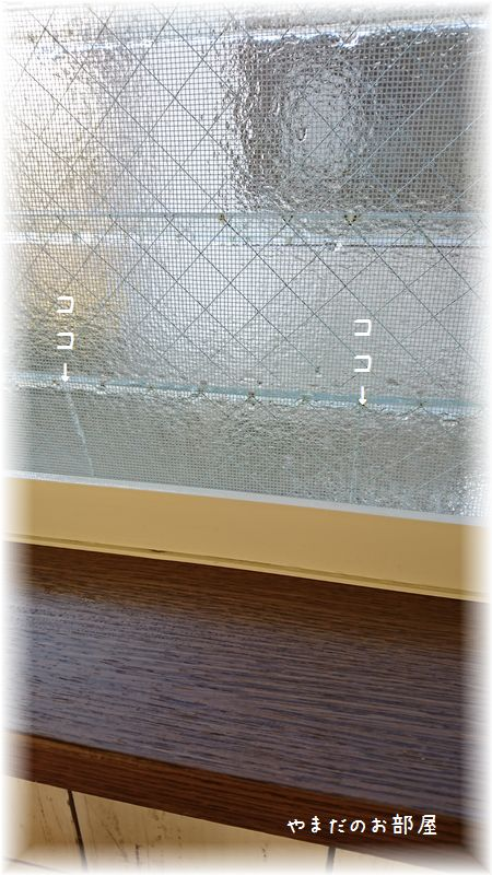 キッチンの窓ガラス