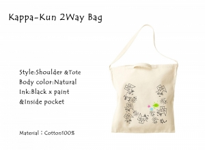 Kappa-Kun_2wayBag_convert_20180221151430.jpg