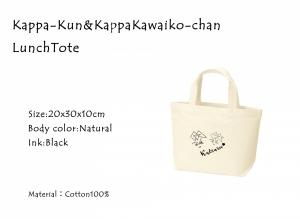 Kappa-Kun_Tote-S_convert_20180221151341.jpg