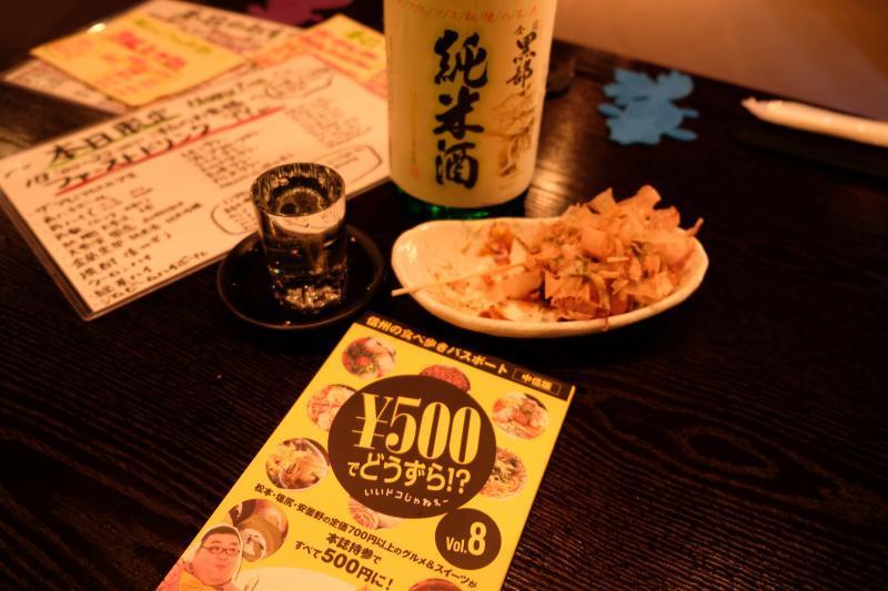 2018012202麺SoulTimes