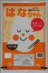 福井米コシヒカリ「特別栽培米」はなちゃん
