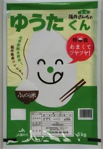 福井米コシヒカリ「特別栽培米」ゆうたくん