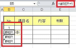 ROW関数の書式02(REF)