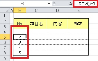 ROW関数の書式03