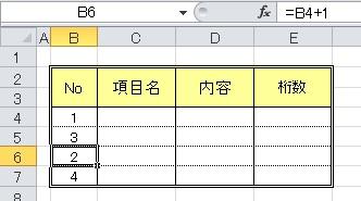 ROW関数の書式04(行の入替え・番号おかしい)
