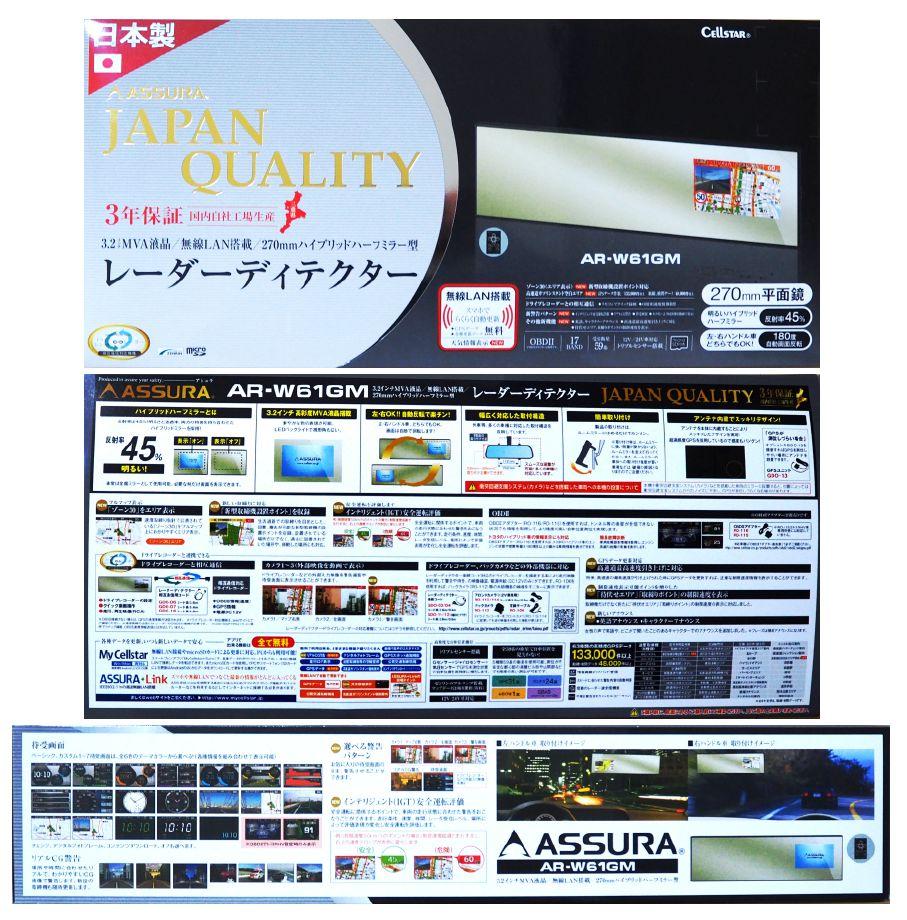 ASSURA レーダー探知機・オービスレーダーディレクター・パッケージ AR-W61GM