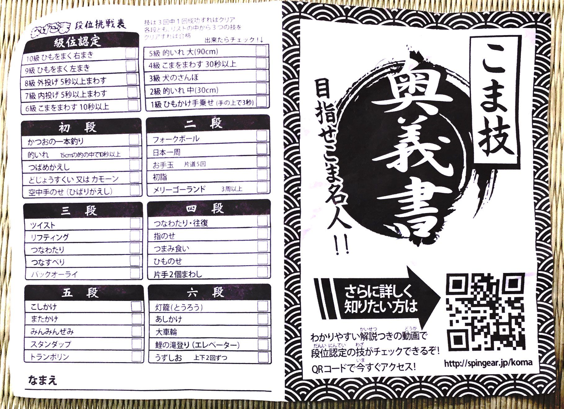 20180204_貫太こま技(説明書)01