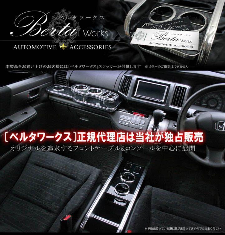トヨタ・ウィッシュ コンソールボックス(ZGE20)ピアノブラック01