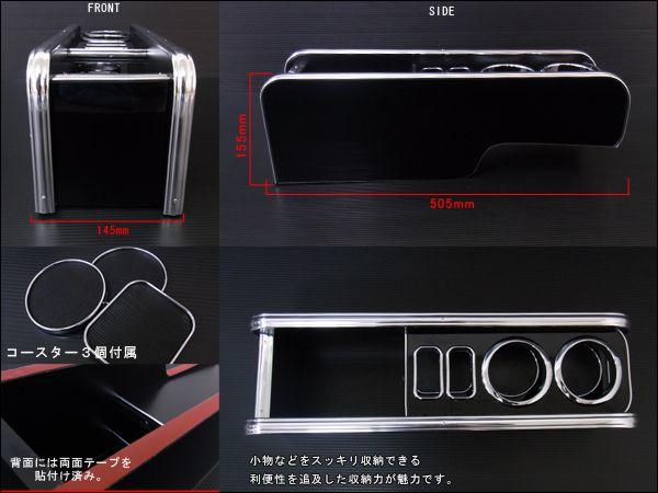 トヨタ・ウィッシュ コンソールボックス(ZGE20)ピアノブラック02