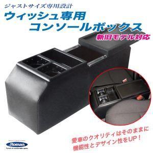 WISH ウィッシュ専用コンソールボックス 日本製 新旧モデル対応 専用設計・伊藤製作所・IT Roman・OC-1-01